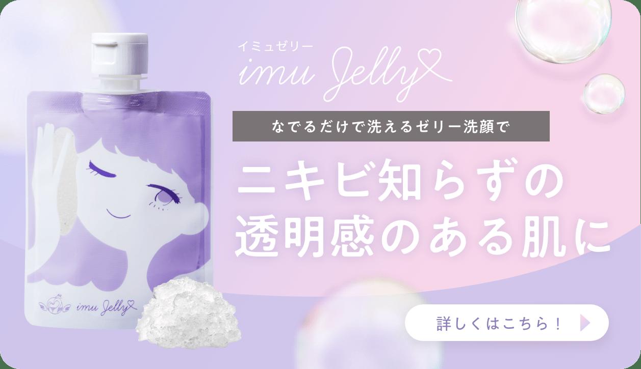 imu Jelly 商品ページのバナー