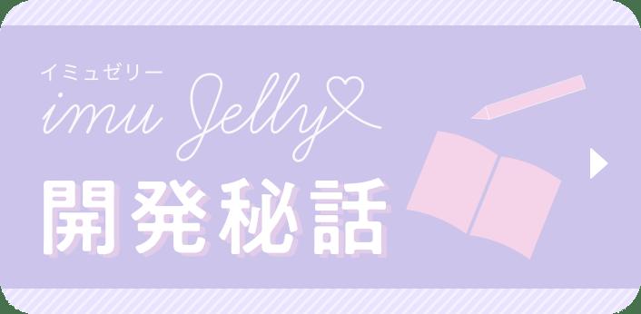 imu Jelly 開発秘話