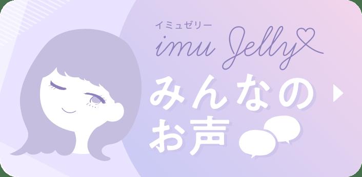 imu Jelly みんなのお声